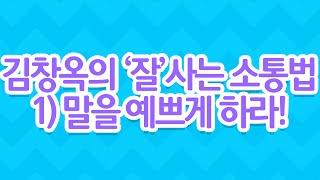 [EBS 육아학교] 김창옥의 '잘'사는 소통법 1) 말을 예쁘게 하라! / EBS 라이브 토크 부모