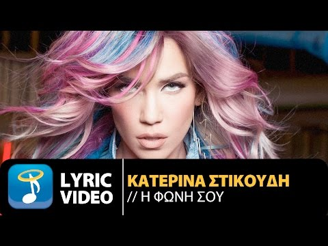 Κατερίνα Στικούδη - Η Φωνή Σου | Katerina Stikoudi - I Foni Sou