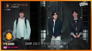I-LAND [EP.1] I-LAND 입장 테스트 '노성철 & 정재범 & 추지민' ♬Shoot Out_몬스타…