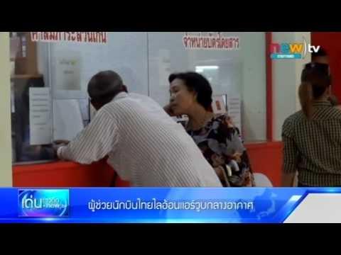 ผู้ช่วยนักบินไทยไลอ้อนแอร์วูบกลางอากาศ