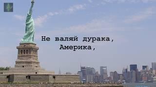 Любэ Не валяй дурака, Америка!