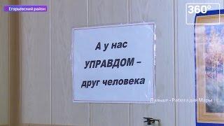 Чиновник предложил недовольным жителям Егорьевска переехать