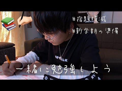 【作業用】僕と一緒に勉強しよう