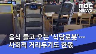 음식 들고 오는 '식당로봇'…사회적 거리두기도 한몫 (…