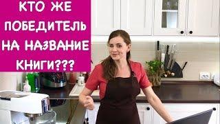 Ольга Матвей |  Кто же Победитель на Название Книги?????
