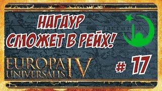 Предательство Бога! ► Europa Universalis IV (РРР) #17