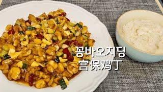 [중국 요리] 알리바바 마트가서 장보고 사천음식 궁보계…