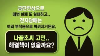 [미라클코리아] 미향메디 아로마금연파이프 소개 영상