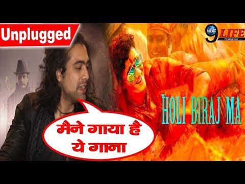 Genius   Song Holi Biraj Ma   Unplugged   Utkarsh, Ishita Chauhan  