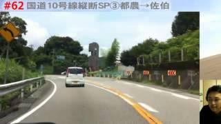 #62「国道10号線縦断スペシャル③都農→佐伯」