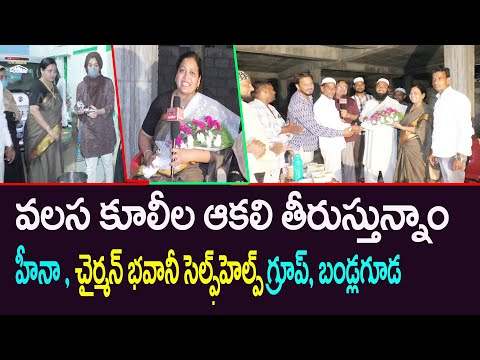 Bhavani Selfhelp Group Founder Heena Distribution Free Rice At Narsing & Bandlaguda | KAKATIYA TV Ll