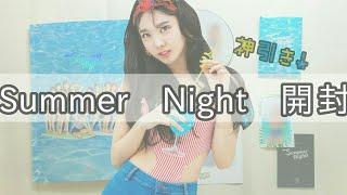 Summer Night 開封 《神引き》