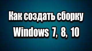 Как создать сборку Windows 7, 8, 10 с драйверами