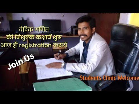 वैदिक गणित free classes #Vaidik mathematics| Manoj Tomar | Students Clinic | Modinagar Coaching