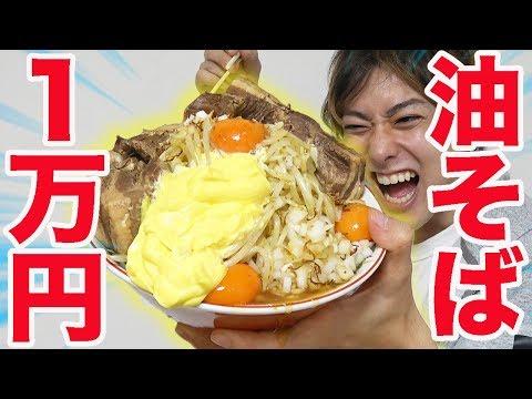 【メガ盛り】1万円使って究極の油そば作ってみた!