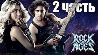 """I Wanna Rock  - Рок-отрывок из фильма """"Рок на века 2012"""" (2 часть)"""