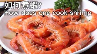 【楊桃美食網】如何煮蝦不過老也不夾生? cook shrimp