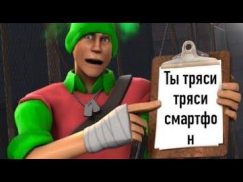 """ТЫ ТРЯСИ СМАРТФОН"" все части."