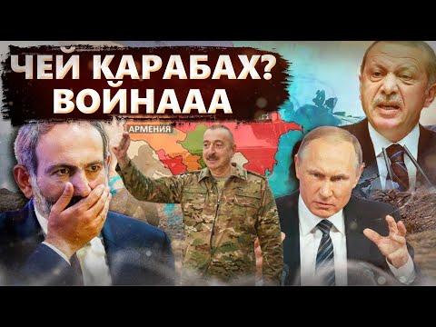 Азербайджан. Запретные исторические документы. Чей Карабах?