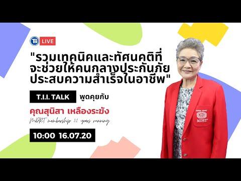 T.I.I. TALK : รวมเทคนิคและทัศนคติที่จะช่วยให้คนกลางประกันภัยประสบความสำเร็จ | TII สถาบันประกันภัยไทย
