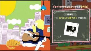 アルバム『TOKYO BOSSA NOVA CAFE』ダイジェスト試聴