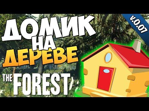 The Forest - ДОМИК НА ДЕРЕВЕ! (Обнова v 0.07)