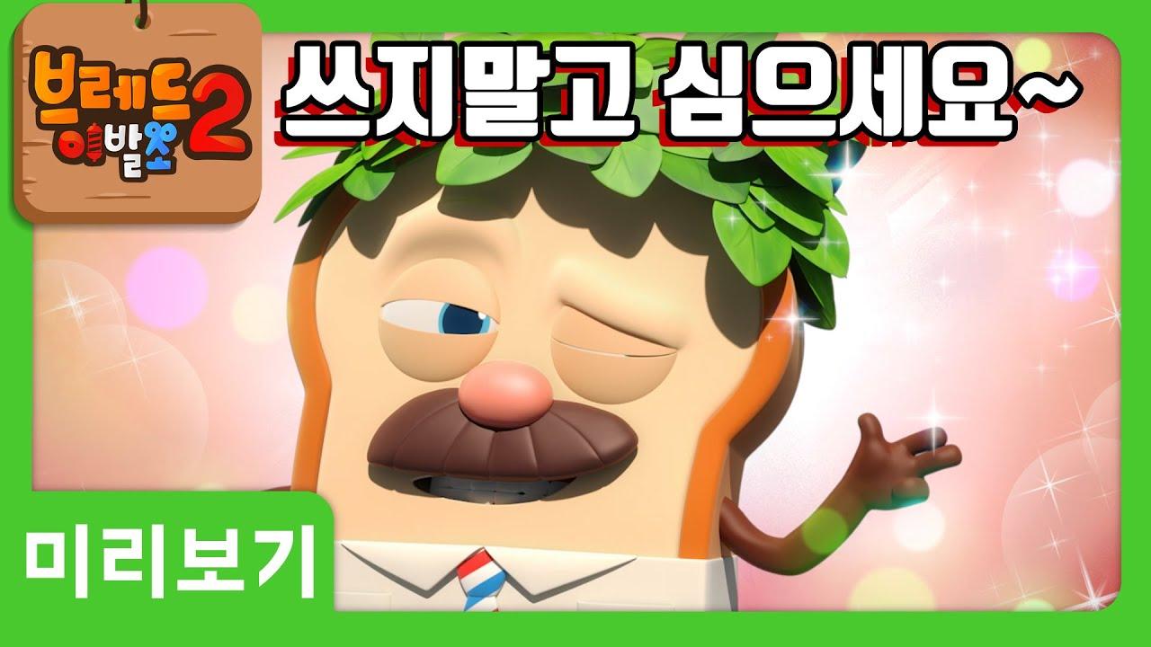 브레드이발소2 | 미리보기 3화 | 브레드의 탈모 | 애니메이션/만화/디저트/animation/cartoon/dessert