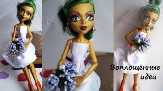 СВАДЕБНОЕ ПЛАТЬЕ ДЛЯ КУКЛЫ БЕЗ НИТОК/как сшить/how to make a wedding dress for a doll