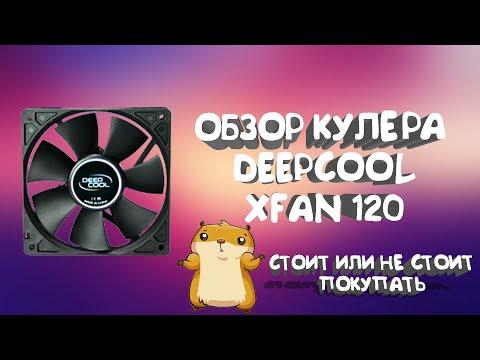 Кулер DeepCool XFAN 120