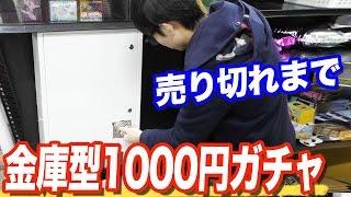 中身はなんだ?金庫型の1000円ガチャを売り切れにしてみた