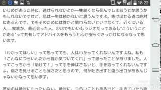高橋みなみ「死ぬのは絶対にもったいない!」 TOKYO FM+ 5月10日 15時3...