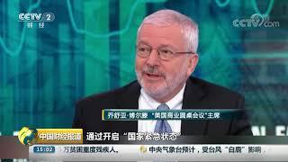 [中国财经报道]美商界:经贸摩擦升级将伤及全球经济| CCTV财经