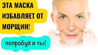 Маска для лица с овсянои мукои ОТ МОРЩИН Рецепт в домашних условиях