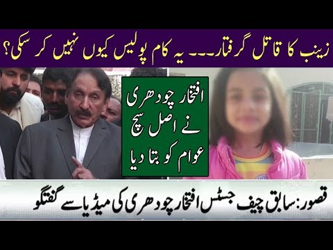 Ex Chief Justice Iftikhar Chudhary Media Talk | 12 January 2018 | Neo News