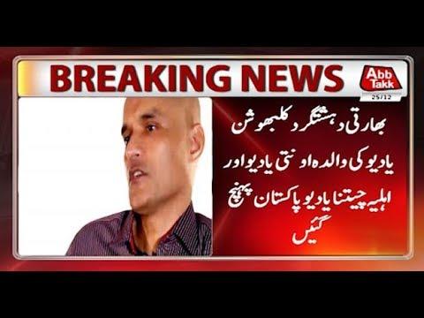 Indian Spy Jadhav's Family Reaches Pakistan - 25th December 2017