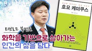[북멘토]윤정록 대송창호 대표 추천도서 '호모 케미쿠스…