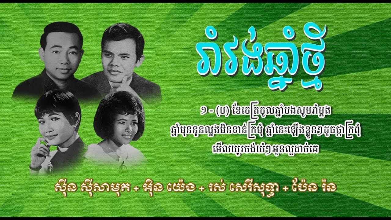 រាំវង់ឆ្នាំថ្មី - សាមុត+អ៊ិន យ៉េង+សុទ្ធា+ប៉ែន រ៉ន | Romvong Chhnam Thmey - Group