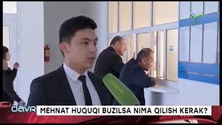 Yangi Davr | Mehnat huquqi buzilsa nima qilish kerak? [22.01.2019]