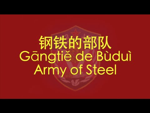 【CHINESE PLA SONG】Army of Steel (钢铁的部队) w/ ENG lyrics