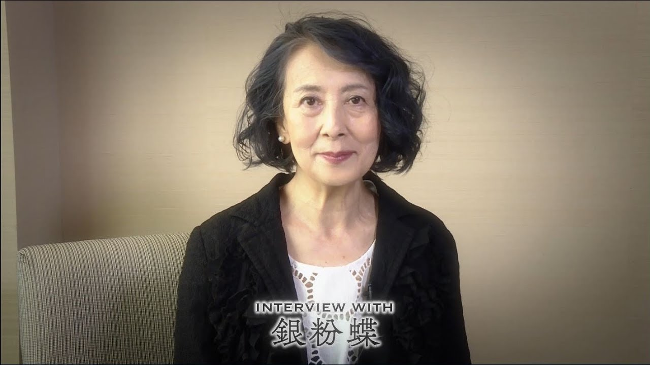 贋作 桜の森の満開の下』銀粉蝶さんインタビュー - YouTube