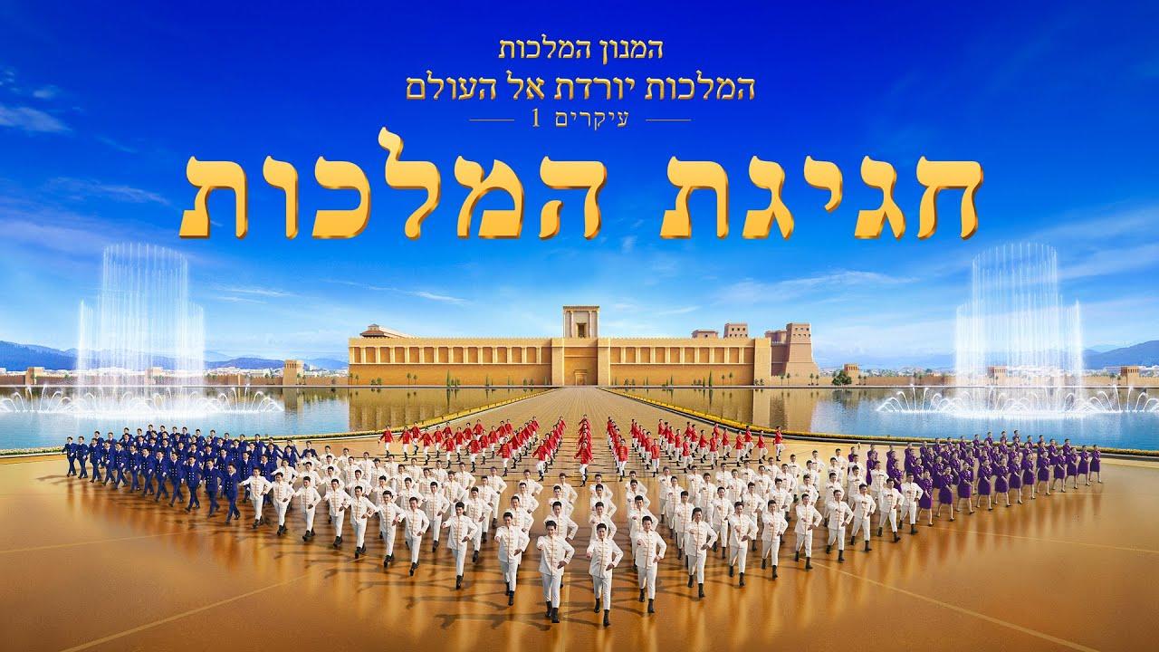 """הופעת מקהלת גוספל   """"המנון המלכות: המלכות יורדת אל העולם"""" – עיקרים 1: חגיגת המלכות"""