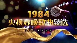 央视春晚歌曲臻选纯享版·1984 | CCTV春晚