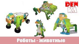 Роботы - животные из Lego Education WeDo | Винахідник | Робототехника 2.0 - часть 1