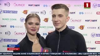 На льду Минск Арены продолжается чемпионат Европы по фигурному катанию