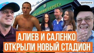Новый стадион в Киеве / Динамовцы травят Алиева / Саленко снова забивает