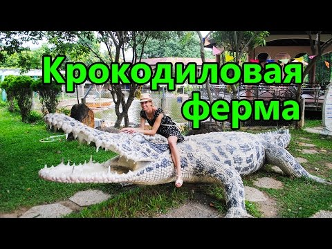 ОХОТА НА КРОКОДИЛОВ Crocodile Farm, The HUNT For CROCODILES