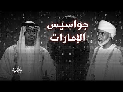 الإمارات تتجسس على سلطنة عمان من جديد