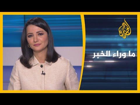 ???? ???? ما وراء الخبر - ليبيا.. أمريكا تدخل على الخط  - نشر قبل 9 ساعة