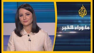 ?? ?? ما وراء الخبر - ليبيا.. أمريكا تدخل على الخط