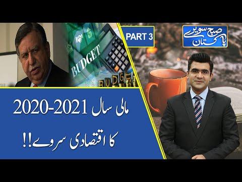 Subh Savaray Pakistan | Economic Survey of 2020-2021 | Part 3 | 10 June 2021 | 92NewsHD thumbnail